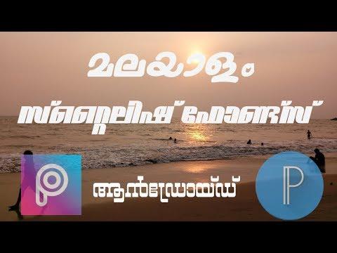 How To Write Stylish Malayalam In Android |  എങ്ങനെ സ്റ്റൈലായി മലയാളം എഴുതാം | PicsArt | PixeLab