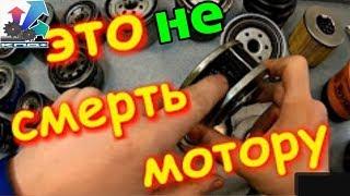 Вскрытие б/у масляных фильтров, не найдено то, что убивает моторы (денис легостаев)
