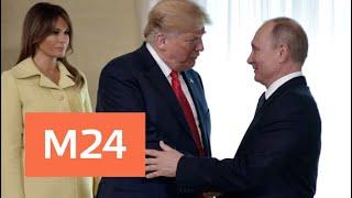 Смотреть видео Путин назвал весьма успешными переговоры с Трампом - Москва 24 онлайн