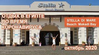 Отдых в Египте во время коронавируса Stella di Mare Beach Makadi Bay 2020