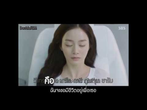 [Karaoke-Thaisub] To My Love (사랑하는 그대에게) - The One (Yong Pal Ost.)