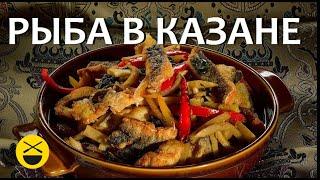 Готовим РЫБУ по-узбекски, В КАЗАНЕ/ Сталик Ханкишиев