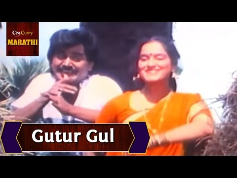 Gutur Gul Full Video Song | Kuthe Kuthe Shodhu Mee Tila |  Superhit Marathi Songs