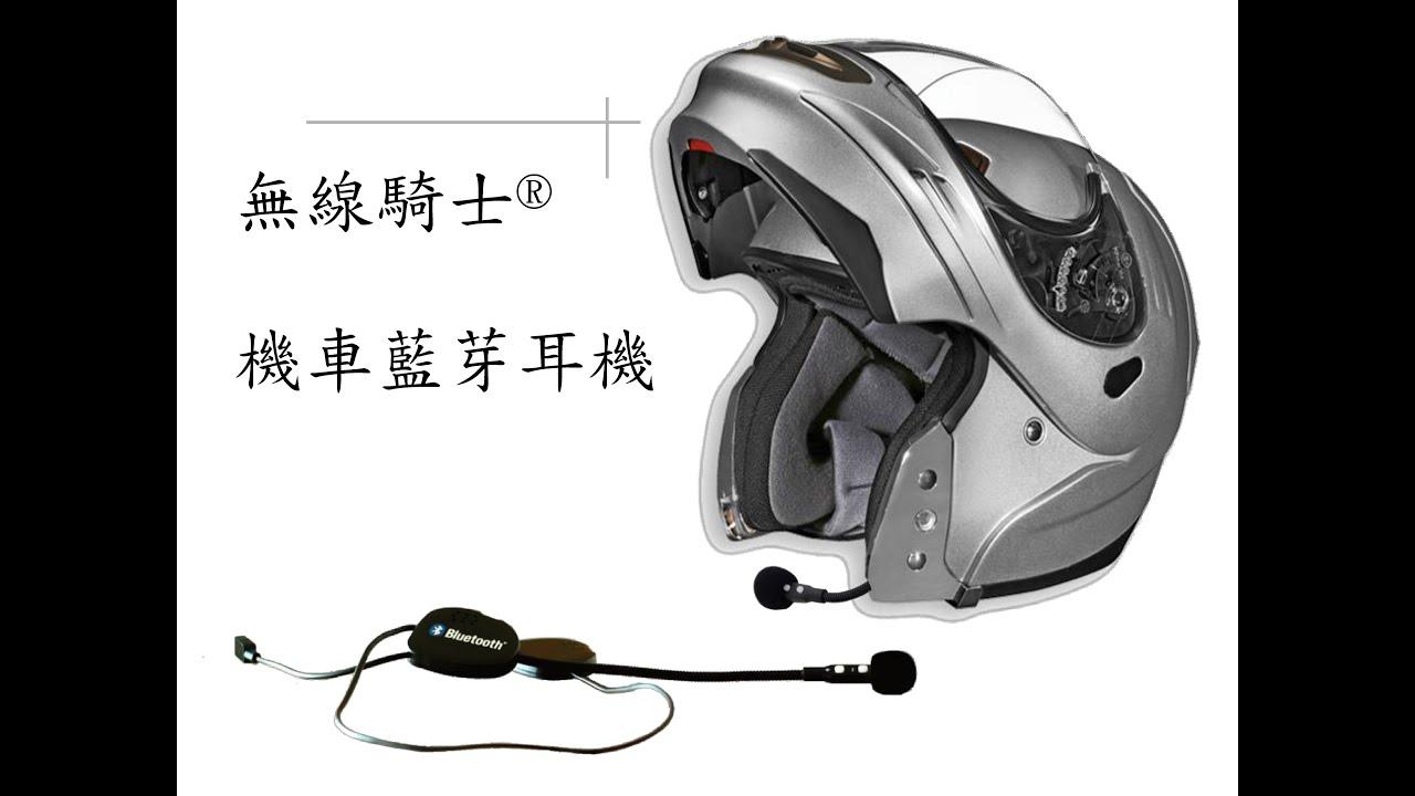 #無線騎士 #藍芽耳機 #安全帽 #導航 #機車騎士用品 #beLINK 標準版 中文 0202 - YouTube
