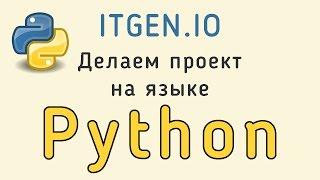 Уроки по Python. Твой первый проект на языке Питон!
