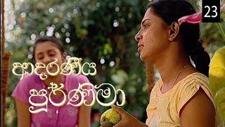 Adaraniya Purnima | Episode 23 ( ආදරණීය පූර්ණිමා ) Thumbnail