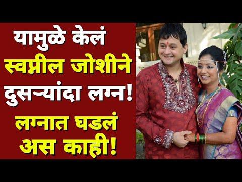 स्वप्नील जोशीच्या दुसऱ्या लग्नाची खरी कहाणी! लग्नाअगोदर घडलं अस काही! Swapnil Joshi Lovestory!
