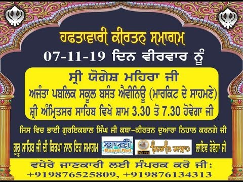 Live-Now-Weekly-Gurmat-Kirtan-Samagam-From-Amritsar-Punjab-07-Nov-2919