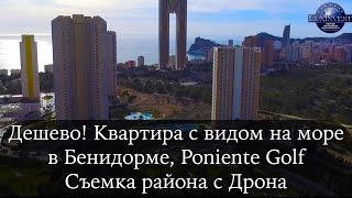 Срочно! Купить квартиру с видом на море в Испании Бенидорм, Poniente. Дроном. Недвижимость в Испании(, 2016-01-14T20:07:31.000Z)