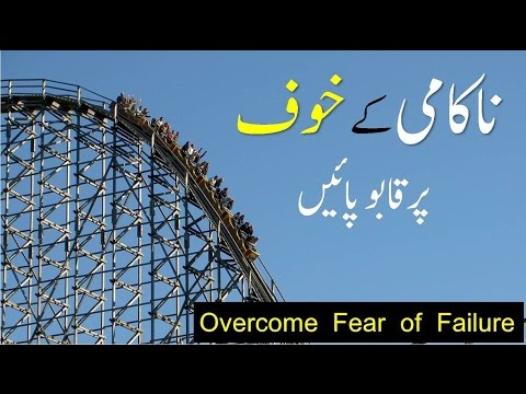 How to overcome Fear – motivational video on Success [Urdu/Hindi]