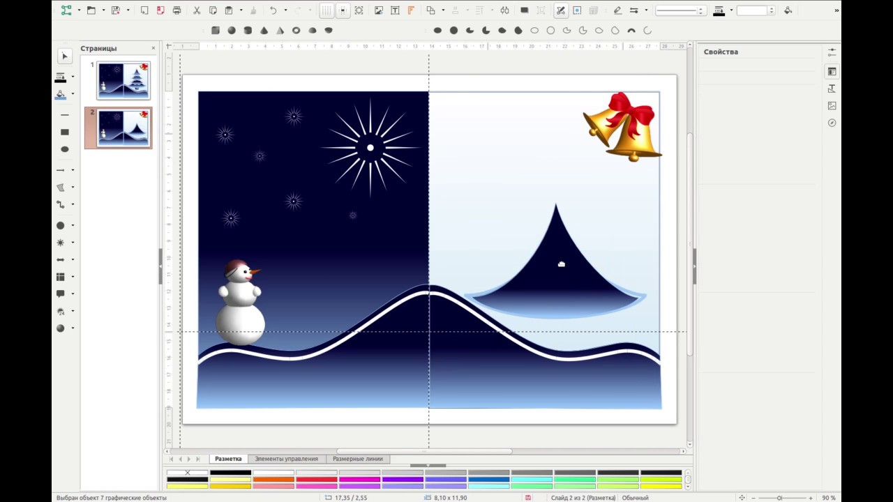 Анимация картинка, как сделать двухстороннюю открытку в иллюстраторе