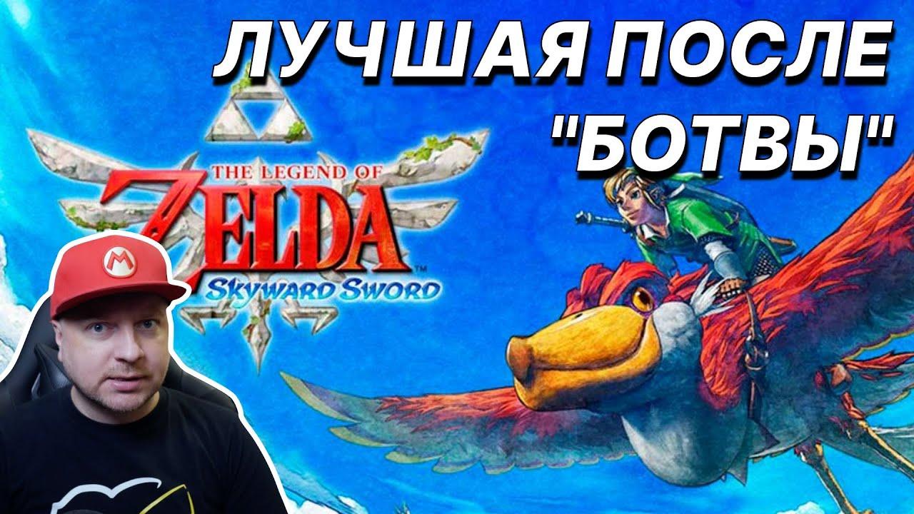 Обзор Legend Of Zelda: Skyward Sword HD на Nintendo Switch (Denis Major)