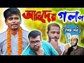 একজন আবিদের গল্প (শেষ পর্ব)।Ekjon Abider Golpo। Belal Ahmed Murad।Sylheti Natok। Bangla Natok।