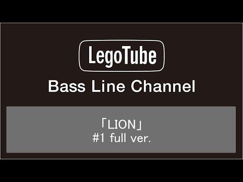 『LegoTube -Bass Line Channel-』「LION」