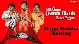 Gambar cover Majja Malcha செய்தல் | ஹலோ நான் பெய் Pesuren | விஜய் சேதுபதி | சித்தார்த் விபின்