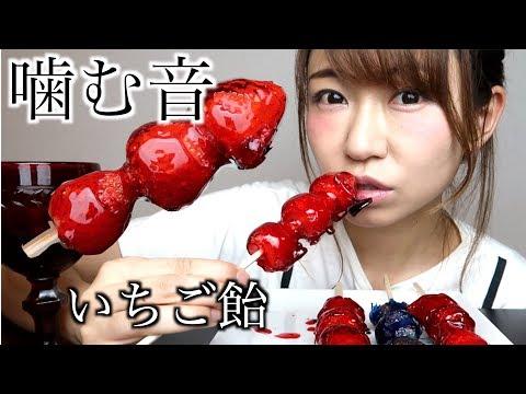 【夜中に見て】いちご飴を作ってピンマイクつけて食べてみたら良い音♡【ASMR】/Candied Strawberry