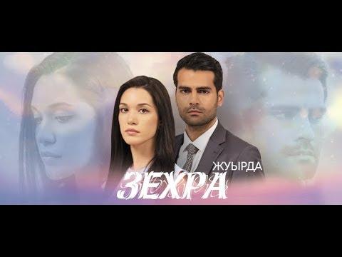 ?Ара нан турецкий сериал на казахском