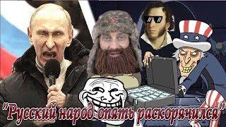 """СтихоТВАРЬение """"Русский народ опять раскорячился"""""""