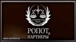Ропот и партнеры. Юридические услуги.(Для физических и юридических лиц мы предлагаем услуги опытных юристов по составлению исковых заявлений,..., 2012-04-13T14:19:30.000Z)