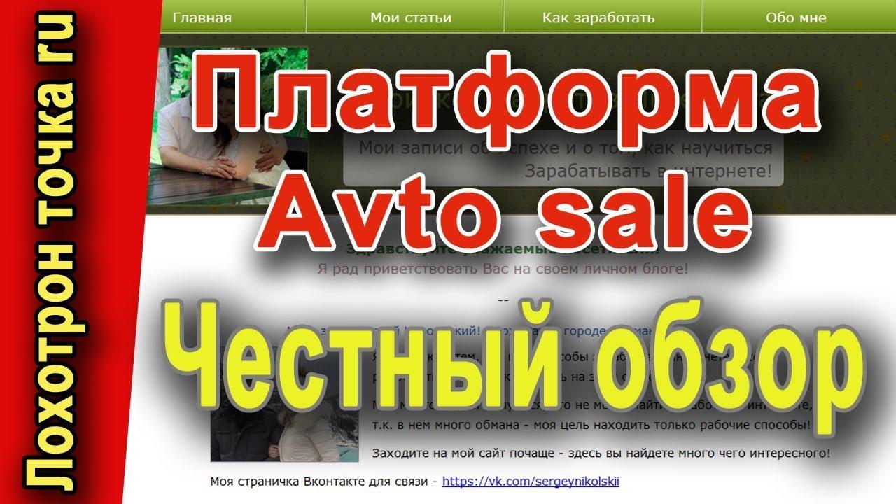 (Заработка Платформа Автоматического) Автоматическая платформа для заработка Avto sale. Честный обзо