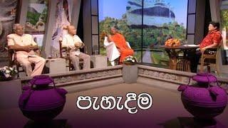 Doramadalawa - (2020-09-14) | ITN Thumbnail