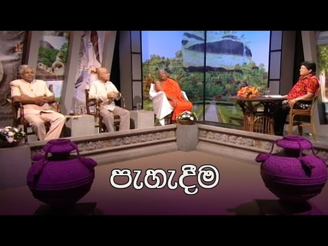 Doramadalawa - (2020-09-14) | ITN