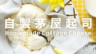 【Eng Sub】自製茅屋起司  不用發酵熟成  Homemade Cottage Cheese Recipe