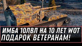 ПОДАРОК ЗА 10К БОЕВ И 10 ЛЕТ В WOT ИМБА 10ЛВЛ НА ХАЛЯВУ! ПОДАРОК ДЛЯ ВЕТЕРАНОВ ВОТ world of tanks