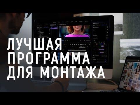 Программа для монтажа видео   дневник видеографа