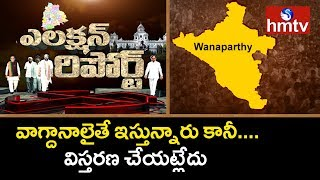 Problems in Wanaparthy District  | Election Report | hmtv