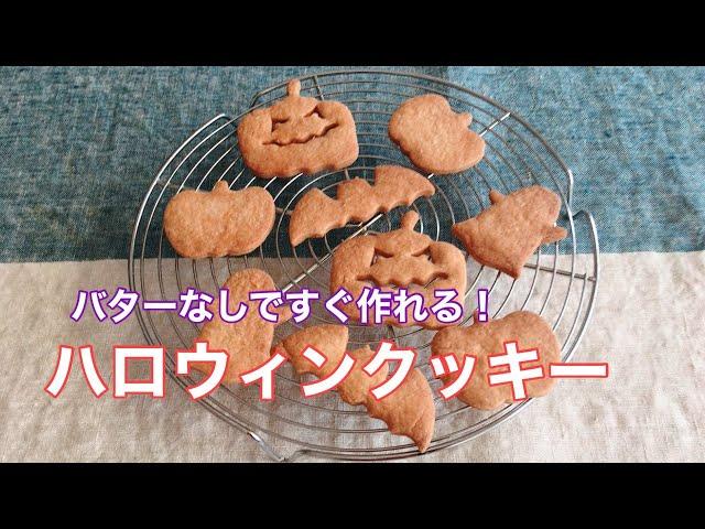 クッキー 簡単 バター なし
