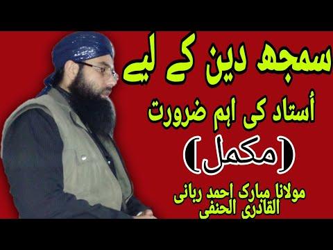 SAMJ E DEEN Part 1 of 1 1M MUBARAK AHMAD RABANI