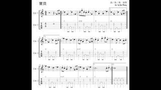 寶貝 /張懸 (吉他二重奏)Bao Bei /Deserts Chang (Guitar Duet)