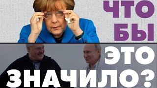Немецкие потери: без локдауна, без демократии? / Россия — партнерство или наказание