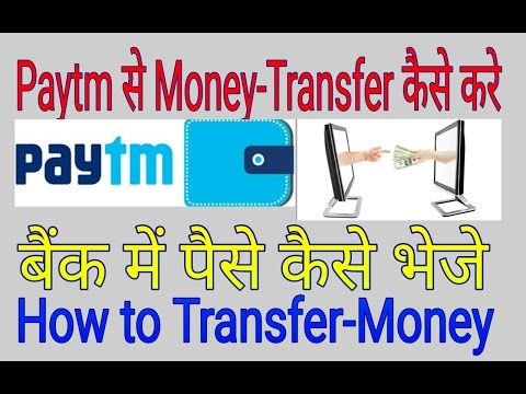Money ट्रांसफर कैसे करे । How to transfer money