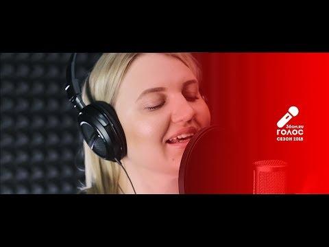ГОЛОС 36ON 2018: Мария Уварова - Ой, то не вечер (Пелагея Cover) LIVE
