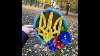 Герб Украины своими руками / coat of arms of Ukraine do it yourself/ DIY  MC / MK от Noel/