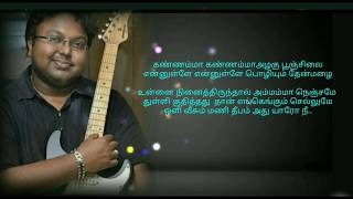 Kannamma Kannamma Azhagu - Tamil New Soulful Hits (Tamil HD Lyrics)