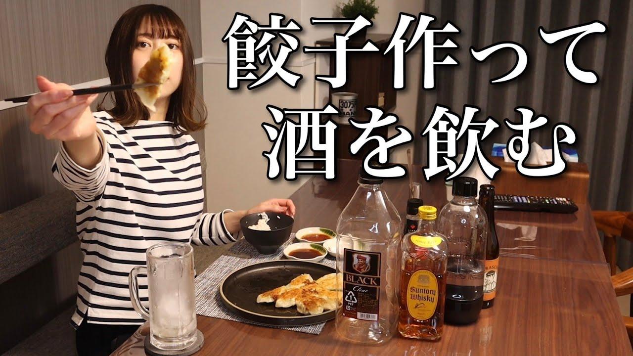 【手作り餃子】美味しすぎたのでひとり合宿して飲む【ADの晩酌】