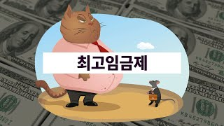 정의당 21대 총선 2호 정책 공약_최고임금제