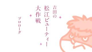 松江の観光情報ならおまかせ!ポータルサイト「吉田の松江大作戦」→http...