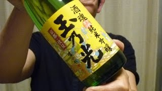 純米吟醸酒魂 玉乃光