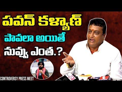 Comedian Prudhvi Raj Strong Reply To TDP Leader Yamini Comments On Pawan Kalyan | Film Jalsa
