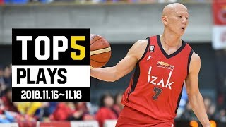 B.LEAGUE 2018-19 SEASON 第10節|BEST of TOUGH SHOT Weekly TOP5 presented by G-SHOCK プロバスケ(Bリーグ) HD