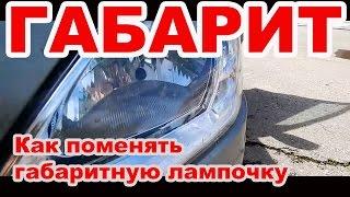 видео Как заменить лампочку габаритных огней в автомобиле