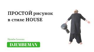 Djembe Lessons | Простой house рисунок