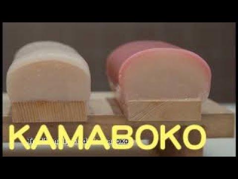 【How To Make Kamaboko】, Chikuwa, Etc. Japanese Fish Cake (Surimi) かまぼこの作り方