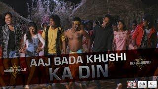 आज बड़ा खुसी के दिन आलाक रे | Teaser | Mohai Jungle | Deepak Shresth | Nagpuri Movie/Film Song 2018