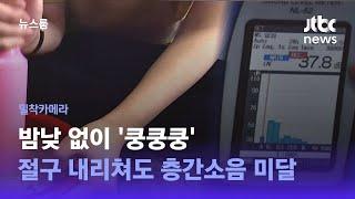 [밀착카메라] 밤낮 없이 '쿵쿵쿵'…절구 내리쳐도 층간소음 미달 / JTBC 뉴스룸