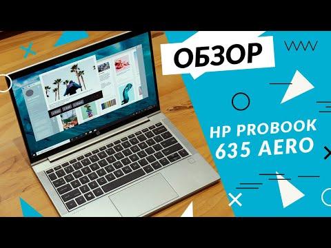 HP ProBook 635 Aero: новый взгляд на корпоративный ноутбук